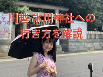 氷川神社まで行く方法